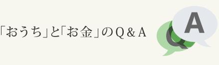 「おうち」と「お金」のQ & A